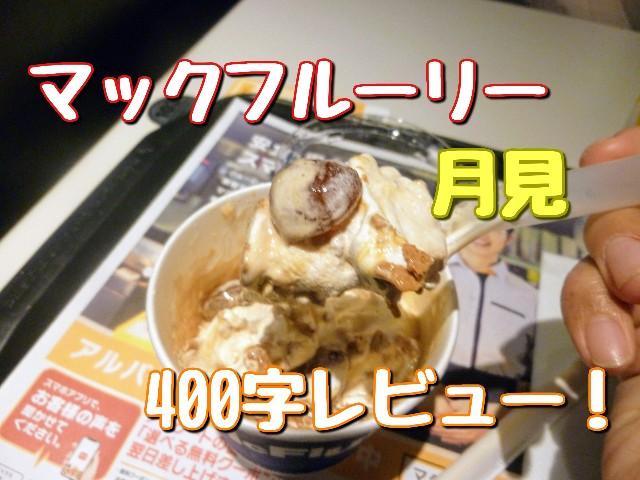 f:id:yumesakisuzu:20200902200806j:image