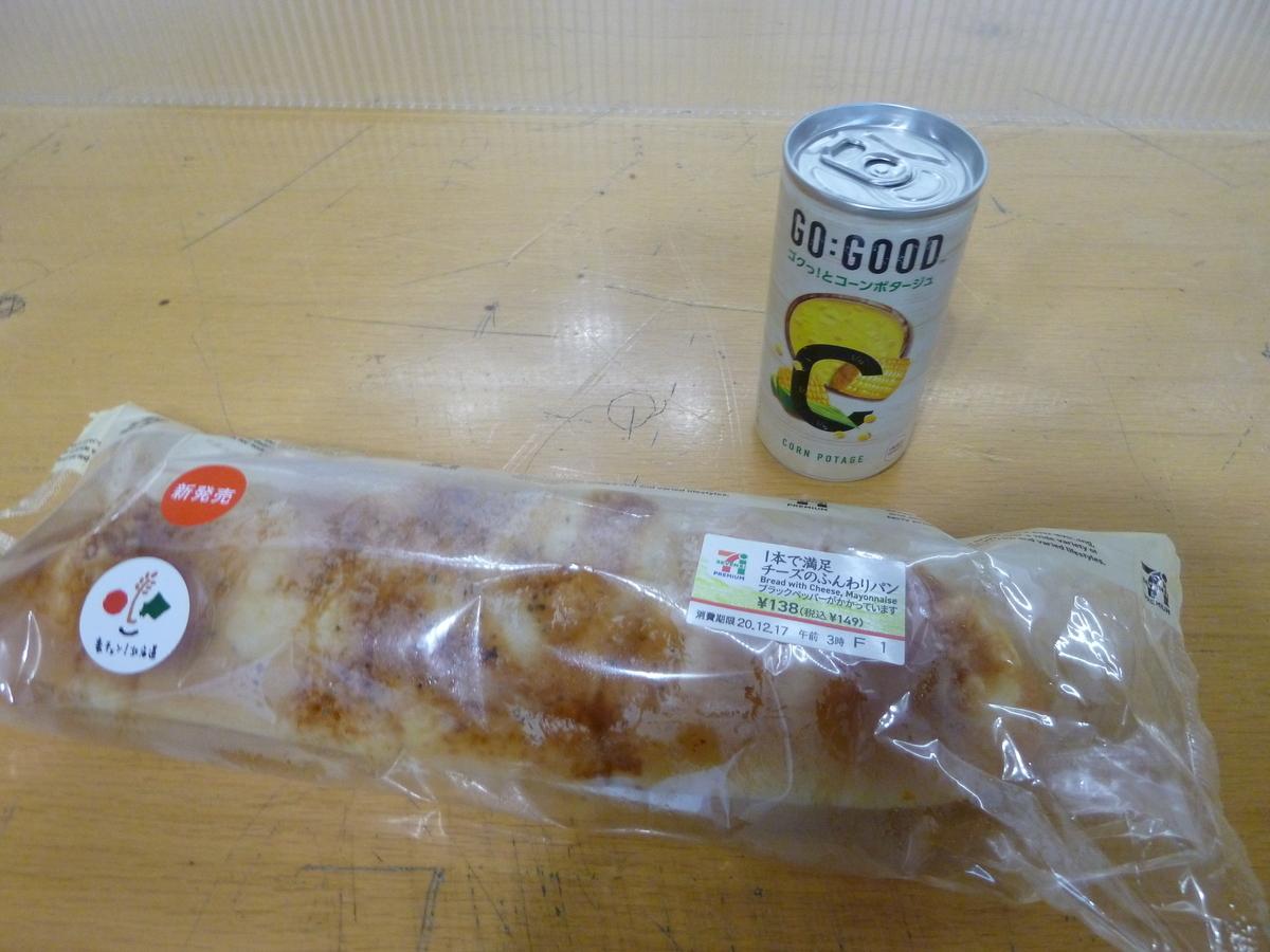 f:id:yumesakisuzu:20201215182414j:plain