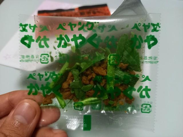 f:id:yumesakisuzu:20210606160637j:image