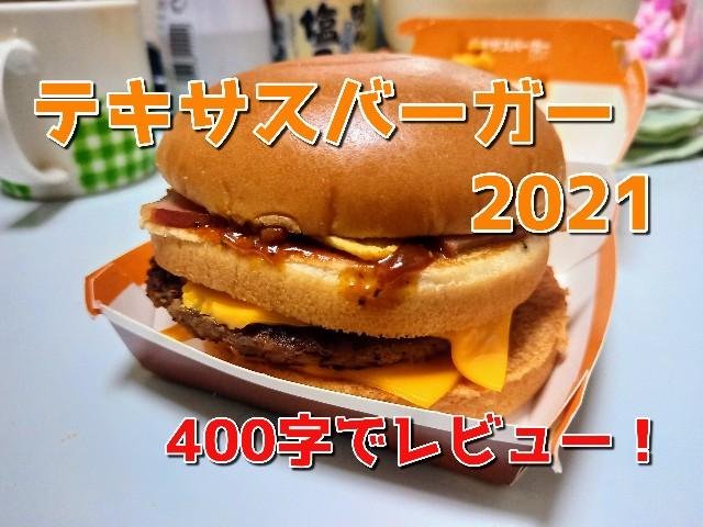 f:id:yumesakisuzu:20210623162221j:image
