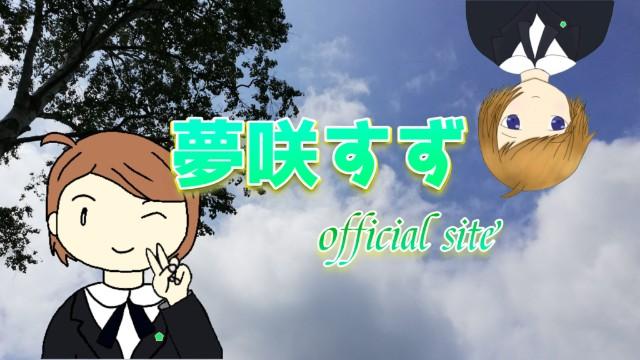 f:id:yumesakisuzu:20211001235540j:image