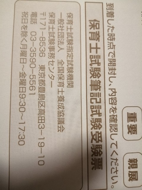f:id:yumesakurahappy:20191004181017j:image