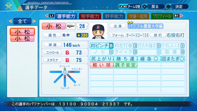 f:id:yumesakurakun:20200713004955p:plain