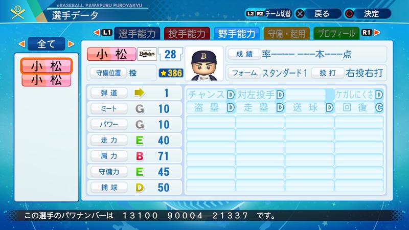 f:id:yumesakurakun:20200713005000p:plain