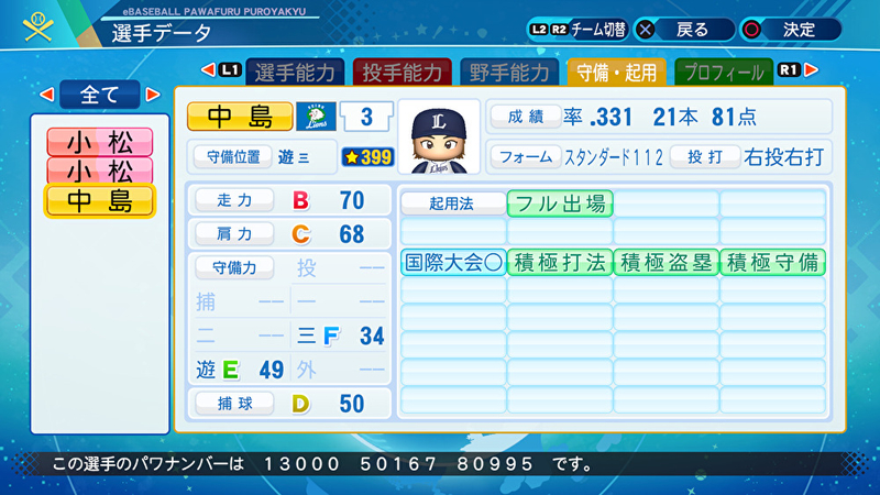 f:id:yumesakurakun:20200723094248j:plain