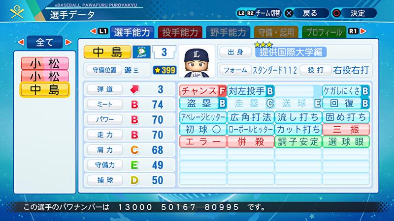 f:id:yumesakurakun:20200723094252j:plain