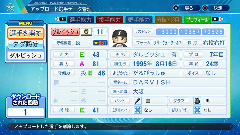 f:id:yumesakurakun:20200805190937j:plain