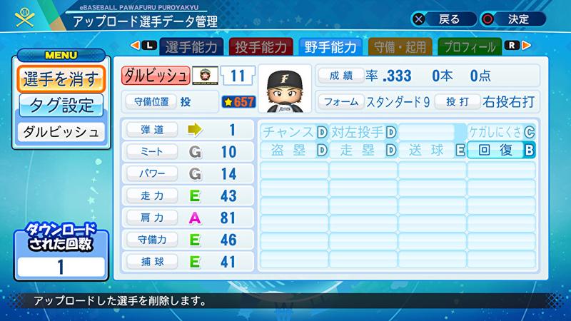f:id:yumesakurakun:20200805190945j:plain