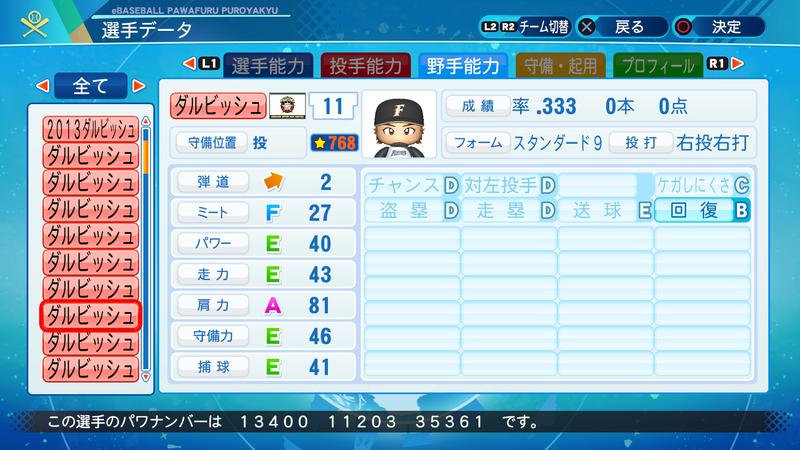 f:id:yumesakurakun:20201225193409p:plain