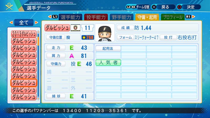 f:id:yumesakurakun:20201225193415p:plain