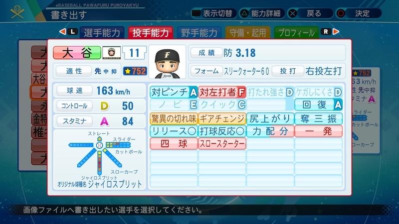 f:id:yumesakurakun:20211016053139j:plain