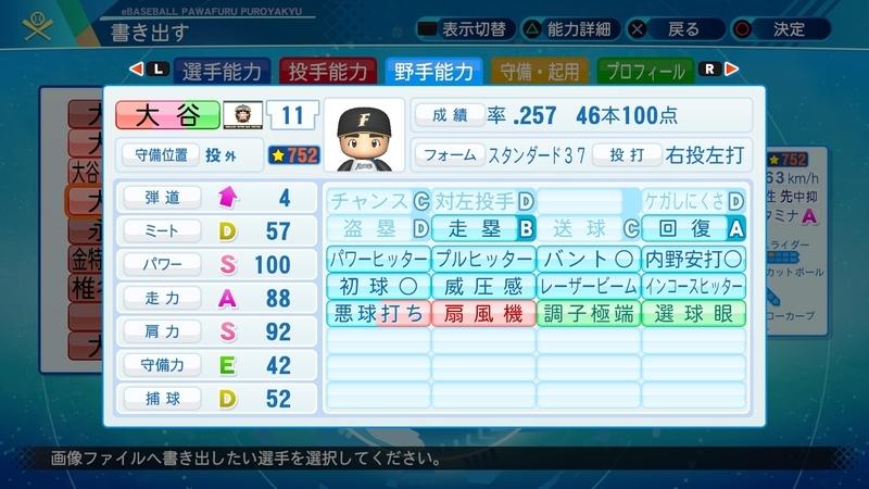 f:id:yumesakurakun:20211016053142j:plain