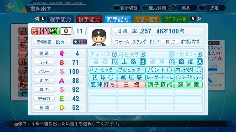 f:id:yumesakurakun:20211016062150j:plain