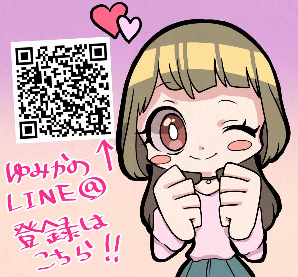 f:id:yumeshiro324:20171204161737p:plain