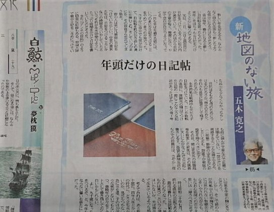 f:id:yumetagai:20200107131530j:plain