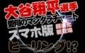 大谷翔平さんのマンダラチャート進化版夢ツール