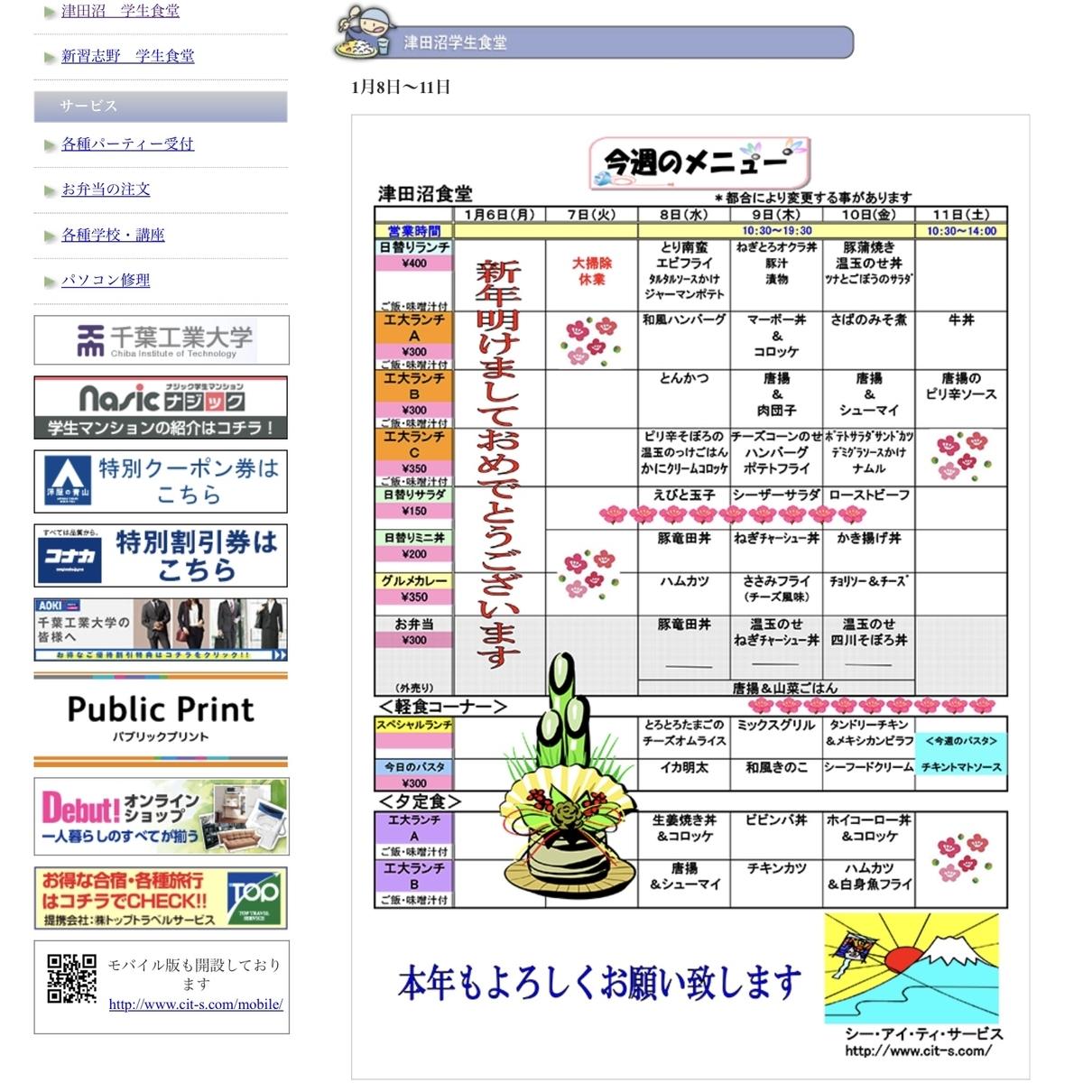 f:id:yumeusagiyukiusagi:20200109140649j:plain