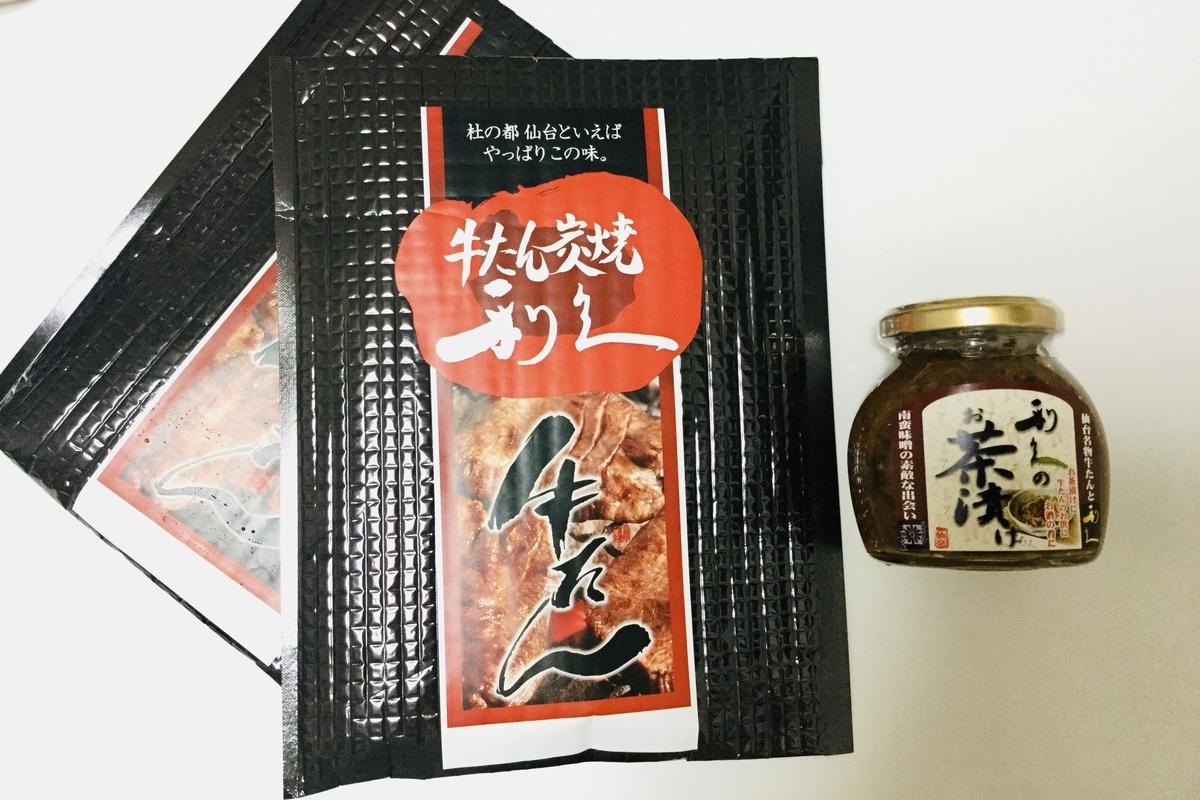 f:id:yumeusagiyukiusagi:20200126202558j:plain