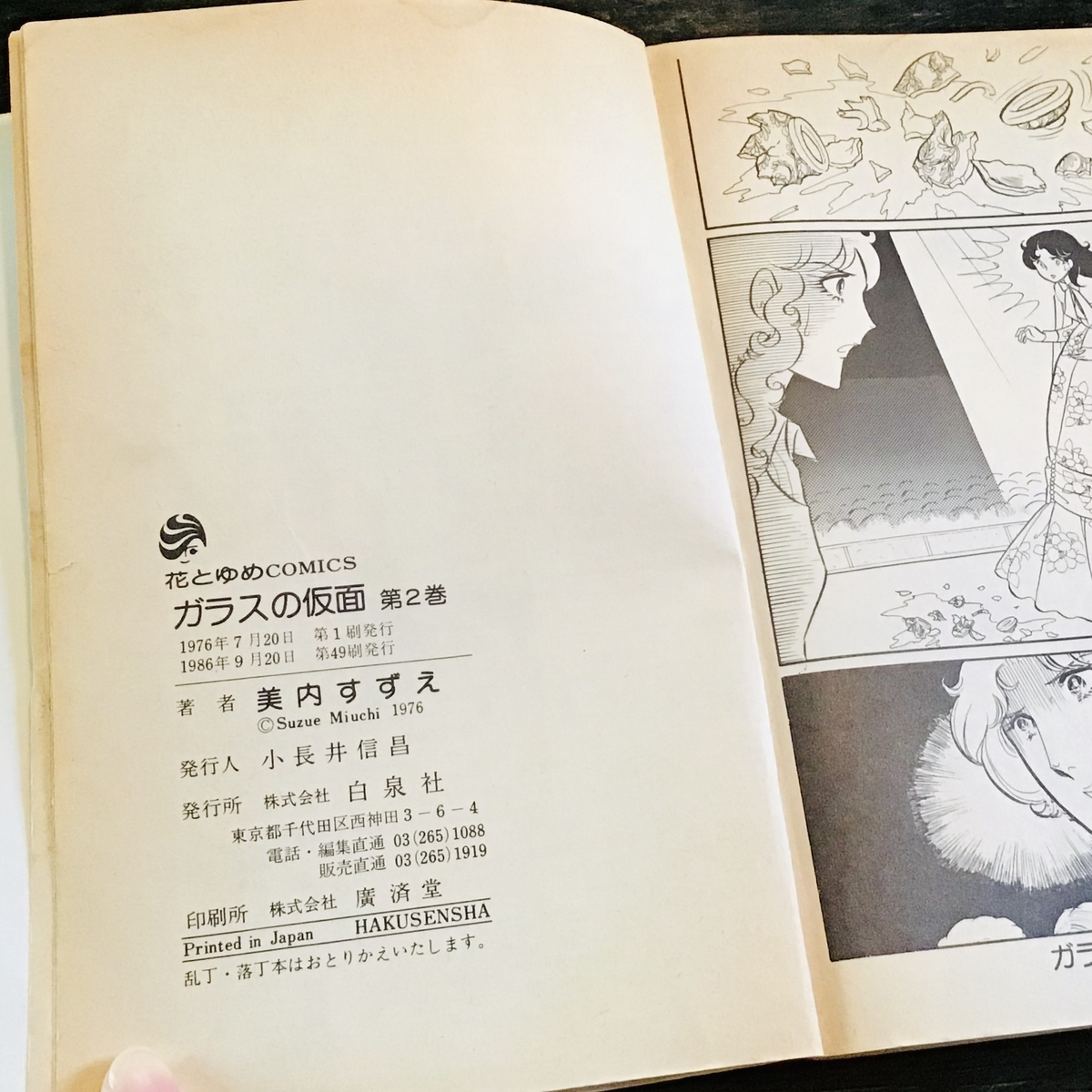 f:id:yumeusagiyukiusagi:20200707115901j:plain
