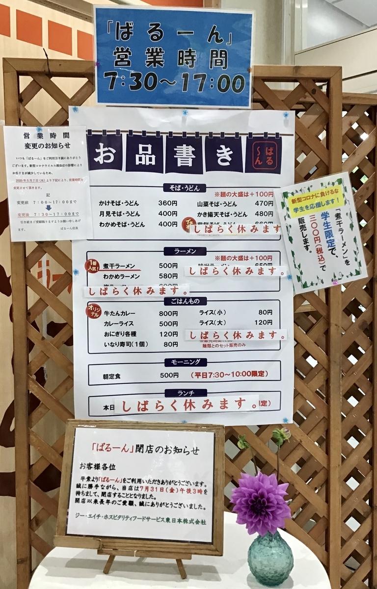 f:id:yumeusagiyukiusagi:20200730160513j:plain
