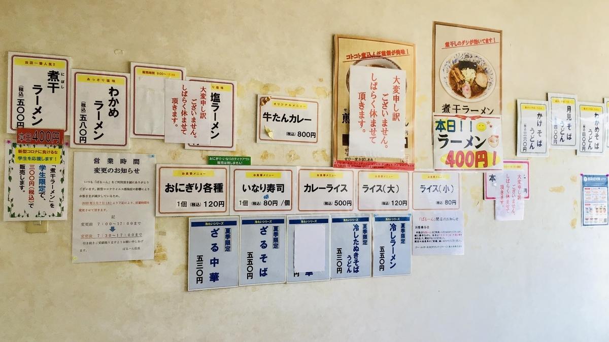 f:id:yumeusagiyukiusagi:20200730160828j:plain