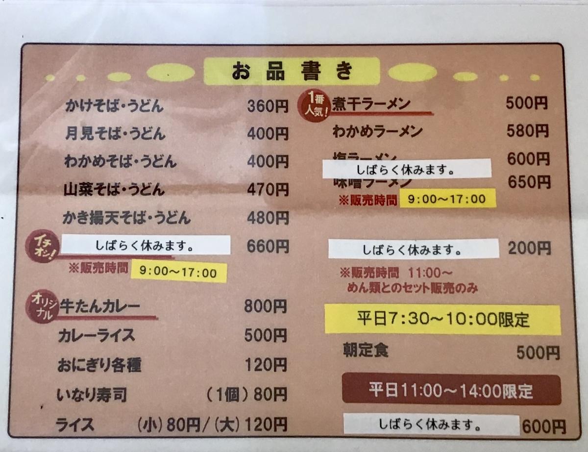 f:id:yumeusagiyukiusagi:20200730162518j:plain