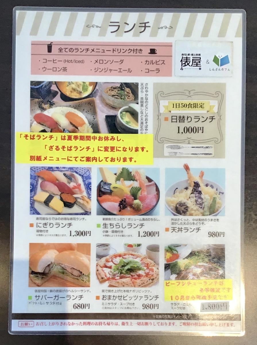 f:id:yumeusagiyukiusagi:20200819130012j:plain
