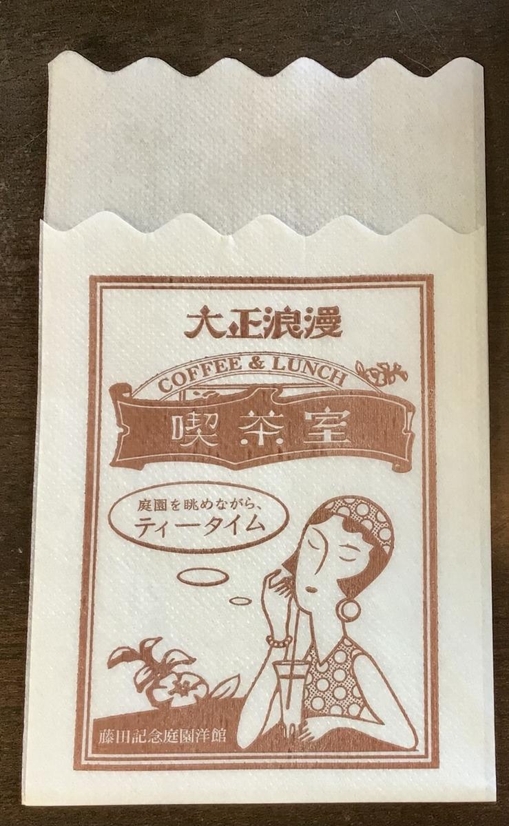 f:id:yumeusagiyukiusagi:20201120225821j:plain