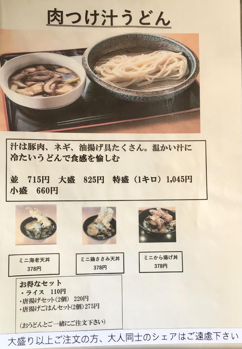f:id:yumeusagiyukiusagi:20210724221010j:plain