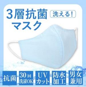 愛しとーと「3層抗菌布マスク」
