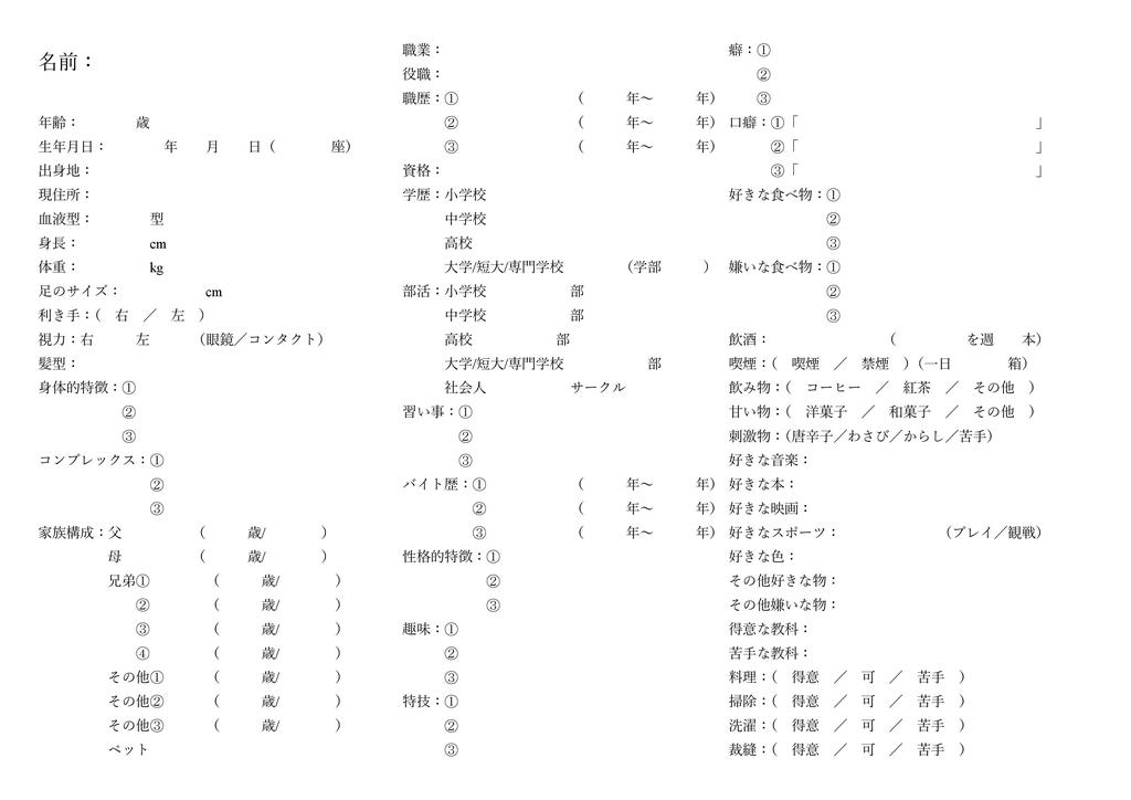 f:id:yumeyamaguchi:20181114002119j:plain