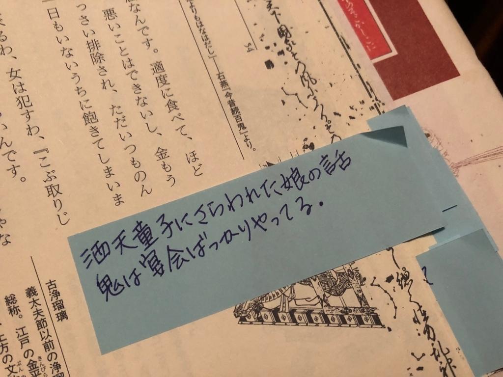 f:id:yumeyamaguchi:20181211215947j:plain