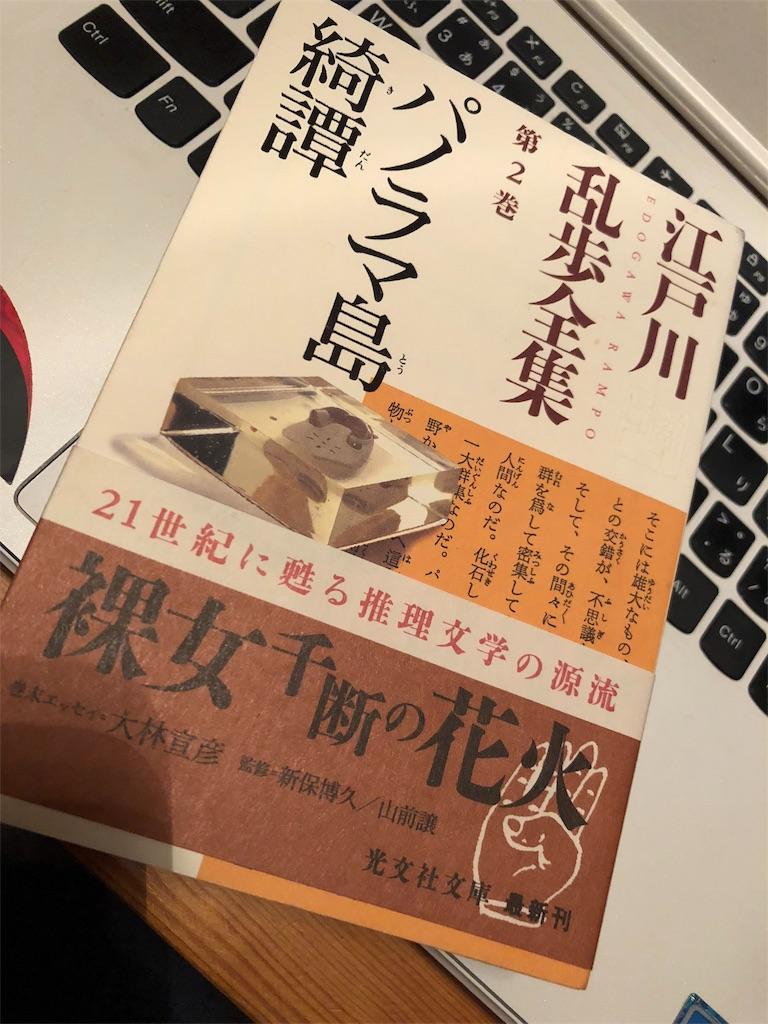 f:id:yumeyamaguchi:20190110222750j:image