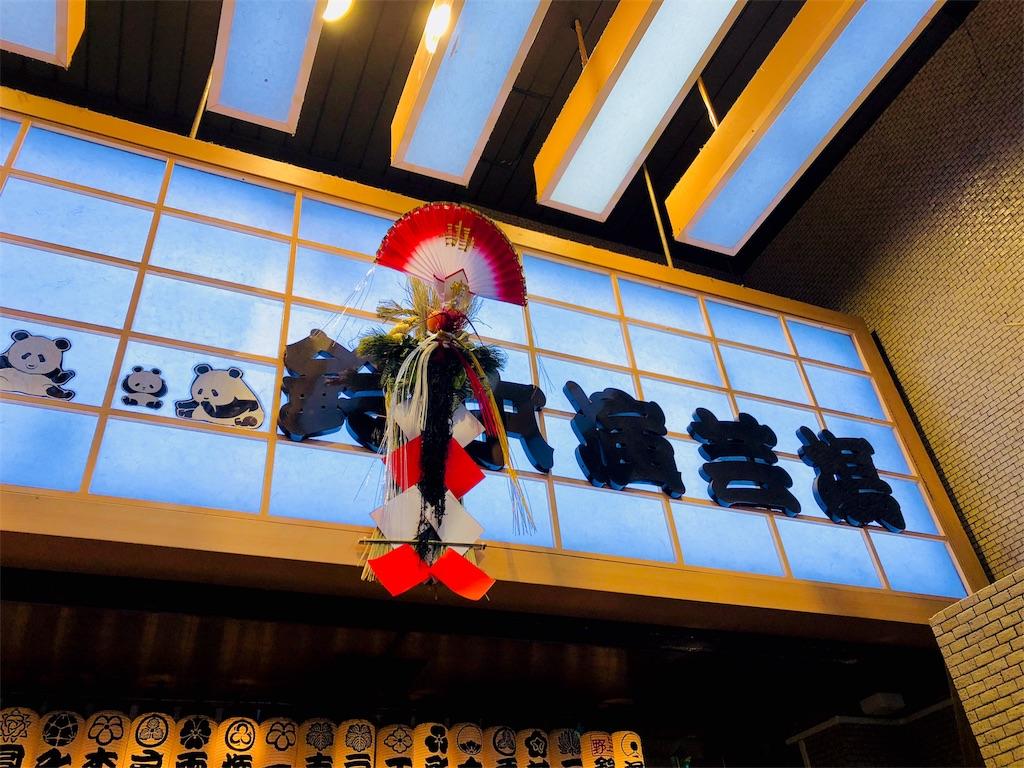 f:id:yumeyamaguchi:20190112221629j:image