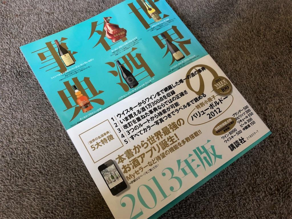 f:id:yumeyamaguchi:20190118155454j:image