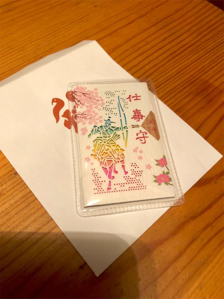 f:id:yumeyamaguchi:20190201224502j:image