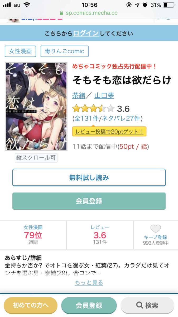 f:id:yumeyamaguchi:20190405222438p:plain