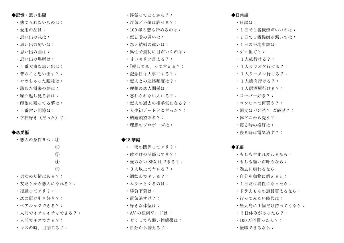 f:id:yumeyamaguchi:20190409232247j:plain