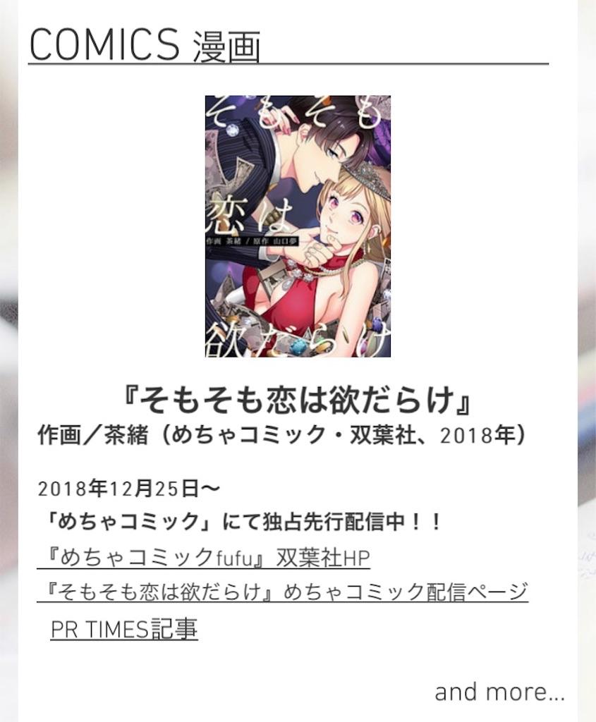 f:id:yumeyamaguchi:20190502211152j:plain