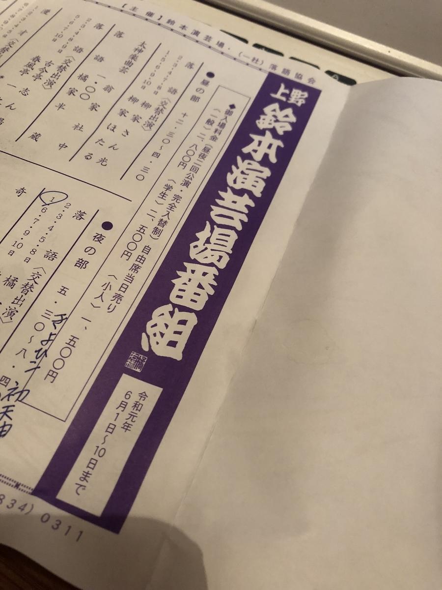 f:id:yumeyamaguchi:20190610220945j:plain