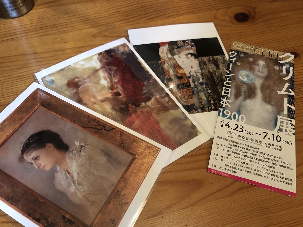 f:id:yumeyamaguchi:20190611181344j:plain
