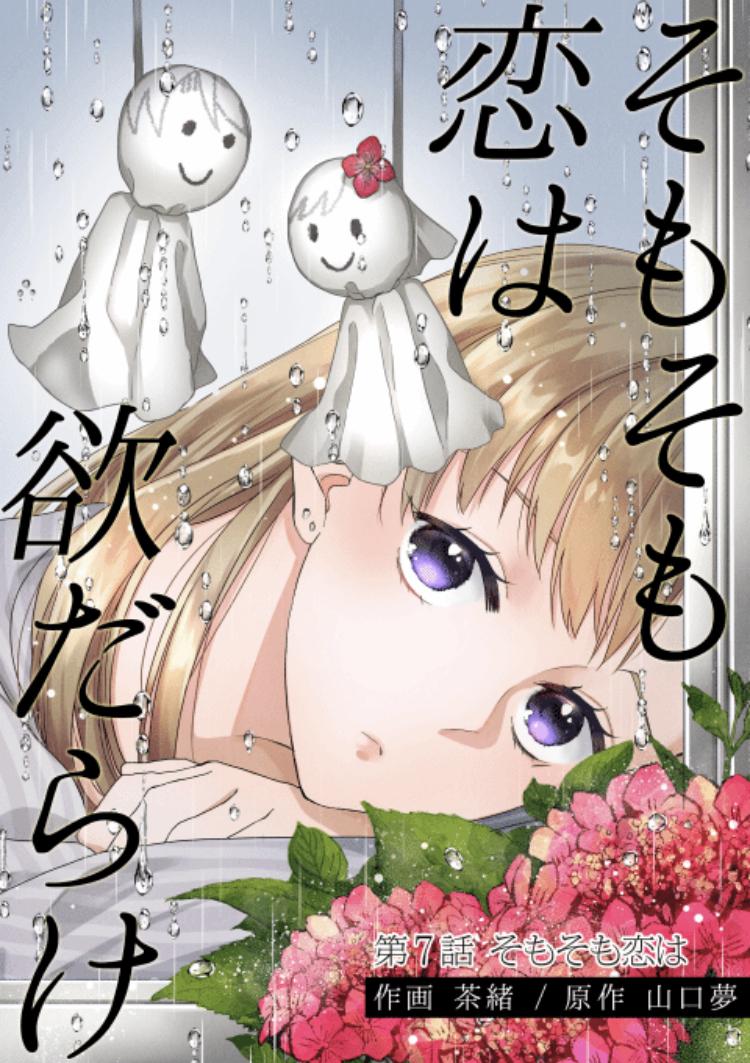 f:id:yumeyamaguchi:20190630221835j:plain