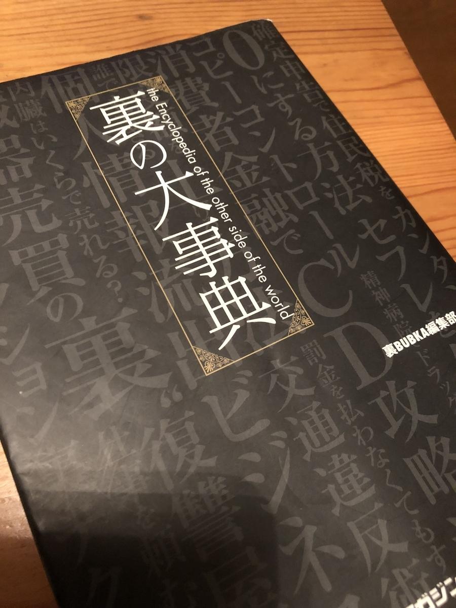 f:id:yumeyamaguchi:20190709220612j:plain