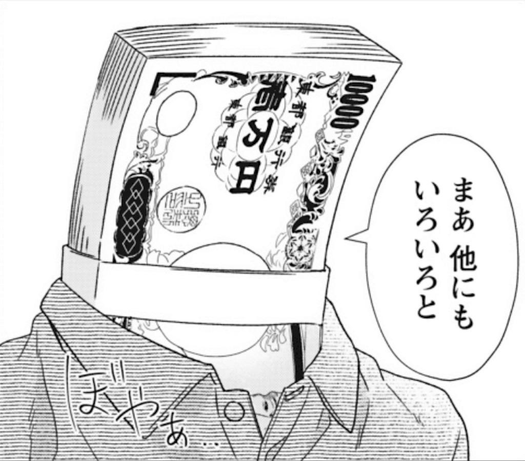 f:id:yumeyamaguchi:20190817152556j:plain