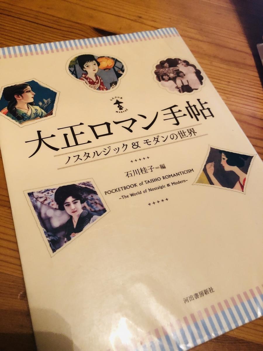 f:id:yumeyamaguchi:20190909230012j:plain