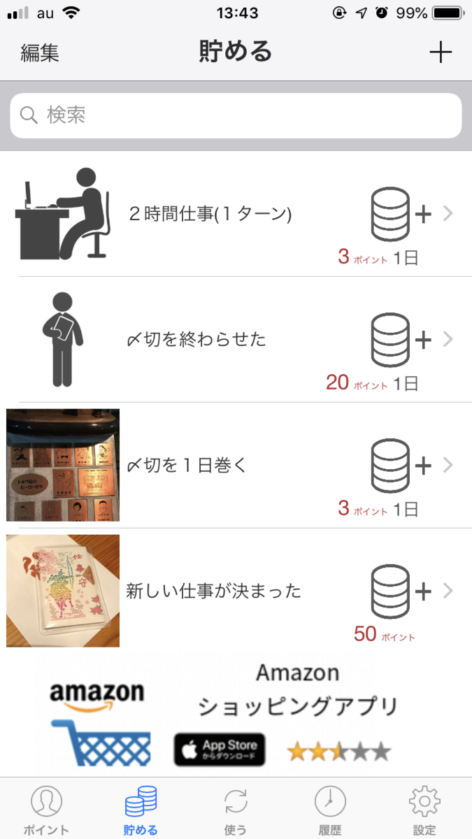 f:id:yumeyamaguchi:20190915134729p:plain