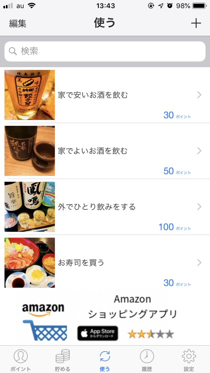 f:id:yumeyamaguchi:20190915135906p:plain