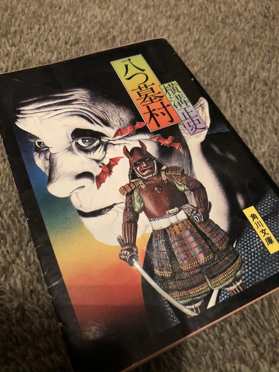 f:id:yumeyamaguchi:20191013124223j:plain