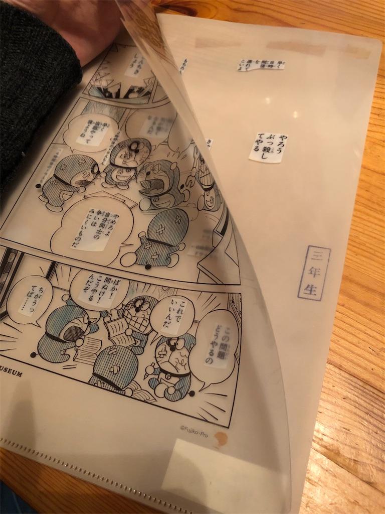 f:id:yumeyamaguchi:20191209220533j:image