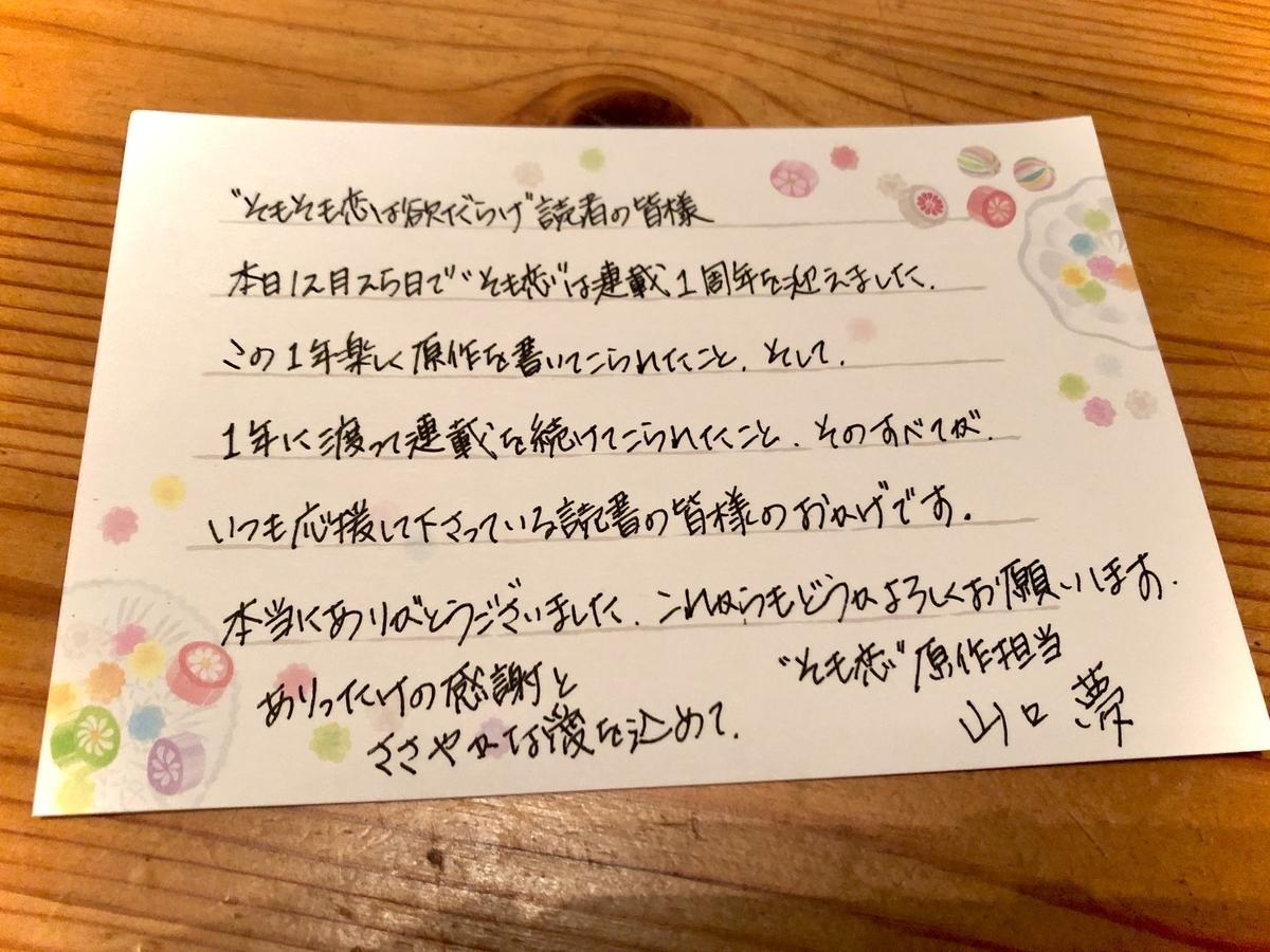 f:id:yumeyamaguchi:20191225224229j:plain